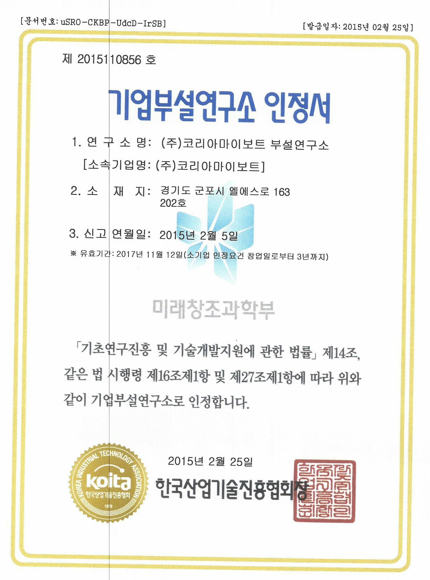 (주)코리아마이보트+인정서-1.jpg